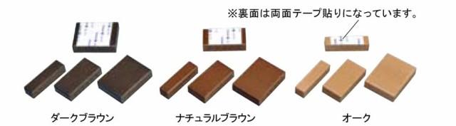 すき間30mmタイプ ナチュラルブラウンW40×t10×H30mm三万円以上購入送料無料例外地域有り