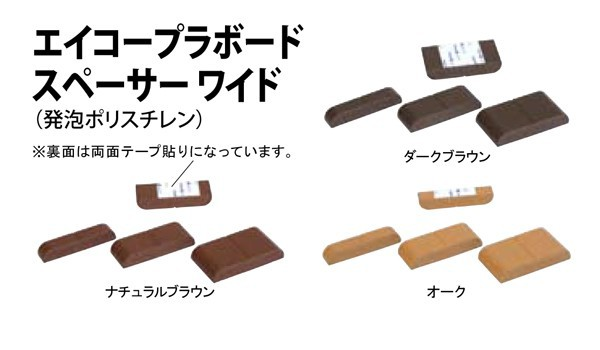 すき間30mmタイプ ダークブラウンW50(40)×t10×H30mm三万円以上購入送料無料例外地域有り
