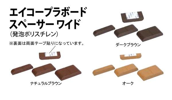すき間20mmタイプ ダークブラウンW50(40)×t10×H20mm三万円以上購入送料無料例外地域有り