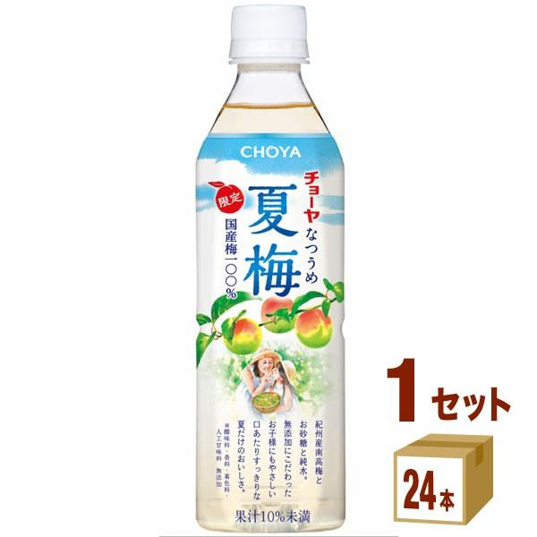 チョーヤ梅酒 夏梅ペット 500 ml×24本×1ケース (24本) 飲料
