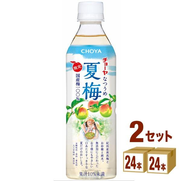 チョーヤ梅酒 夏梅ペット 500 ml×24本×2ケース (48本) 飲料