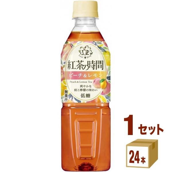訳あり 賞味期限2021年3月23日 UCC上島珈琲 紅茶の時間 ピーチ&レモンティー 低糖 500ml×24本×1ケース (24本) 飲料