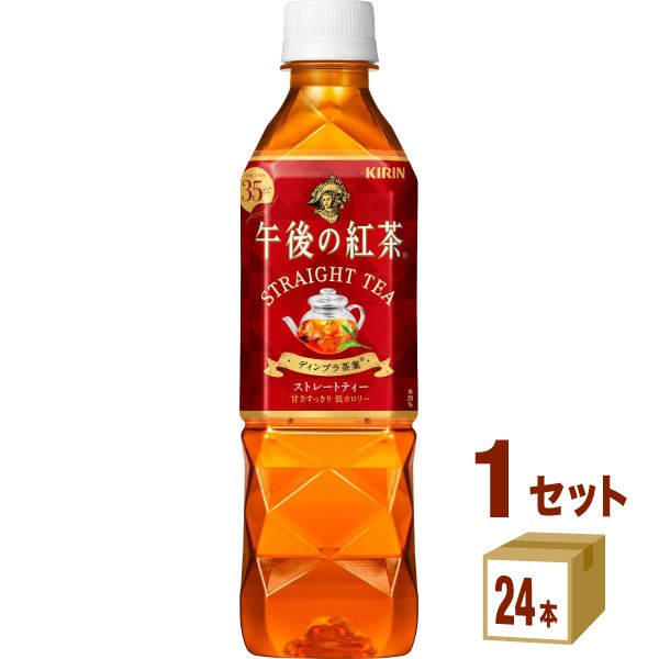 キリン 午後の紅茶 ストレートティー 500ml×24本×1ケース (24本) 飲料