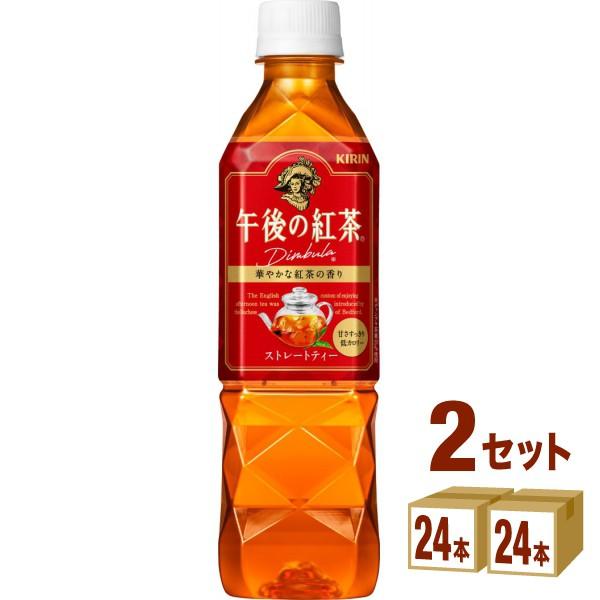 キリン 午後の紅茶 ストレートティー 500ml×24本×2ケース (48本) 飲料