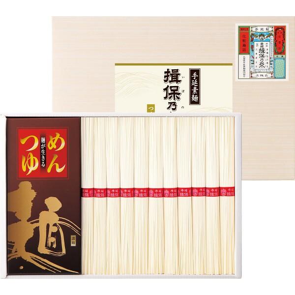 手延素麺 揖保乃糸(つゆ付) YKH-40 【のし包装可】_