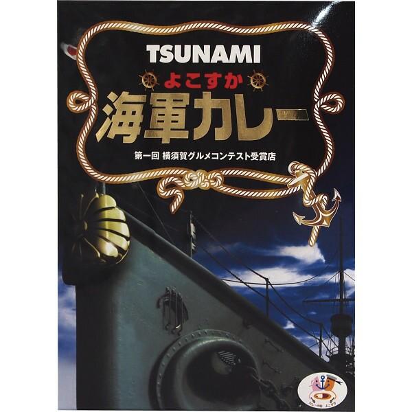 TSUNAMIよこすか海軍カレー(200g) 【のし包装可】_