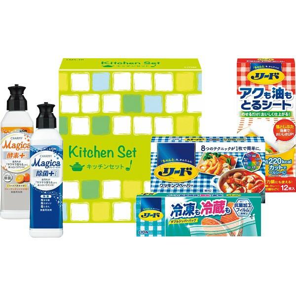 ライオン キッチンセット LMS-10 【のし包装可】_