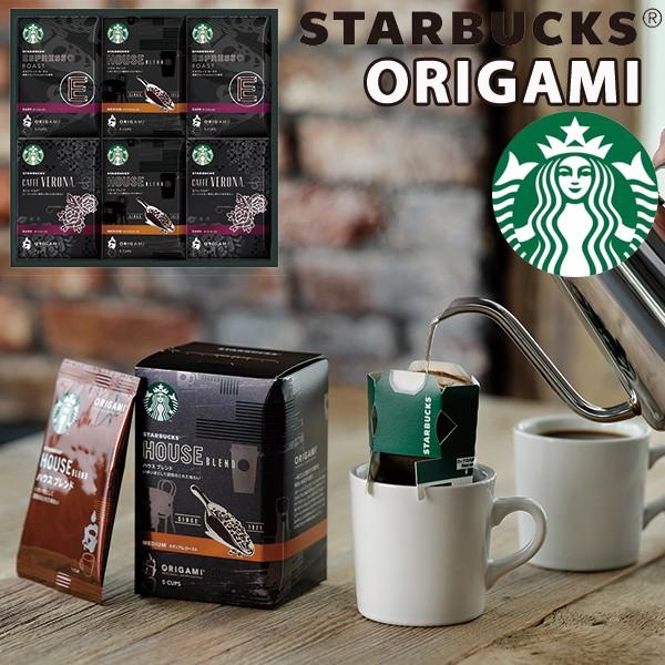 スターバックス オリガミ パーソナル ドリップコーヒーギフト SB-50S 【のし包装可】_