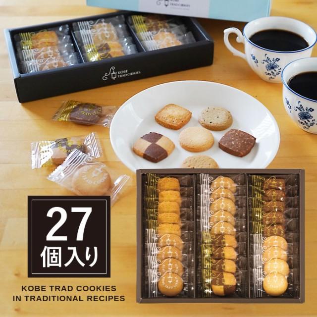 神戸トラッドクッキー TC-10 【メーカー包装紙、外のし対応】