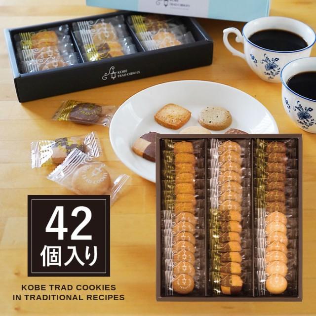 神戸トラッドクッキー TC-15 【メーカー包装紙、外のし対応】