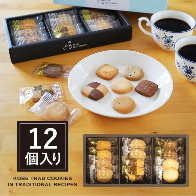 神戸トラッドクッキー TC-5 【メーカー包装紙、外のし対応】