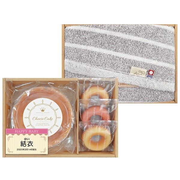 チーズケーキ&焼き菓子&今治タオル (お名入れ) ZEF-25 【5個未満のご注文は別途費用】【のし包装可】_