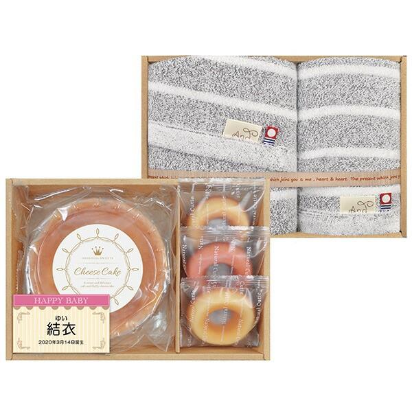 チーズケーキ&焼き菓子&今治タオル (お名入れ) ZEF-30 【5個未満のご注文は別途費用】【のし包装可】_