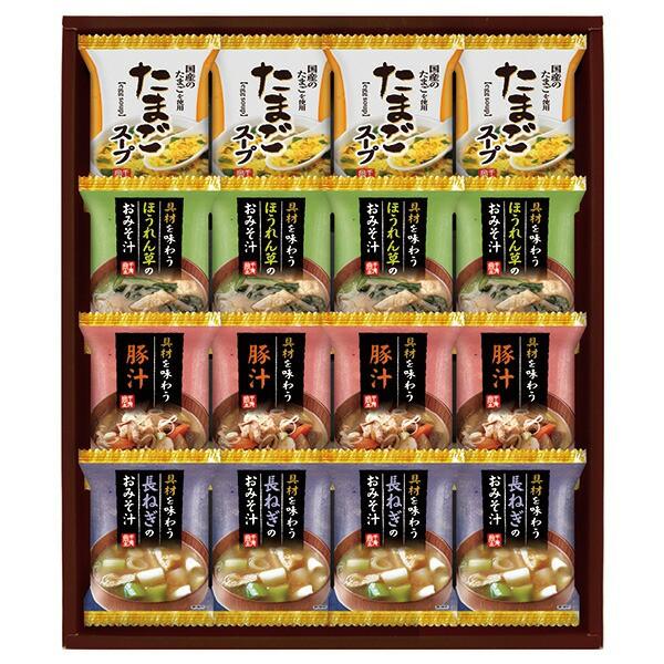 フリーズドライ おみそ汁&たまごスープ HDN-40 【のし包装可】_
