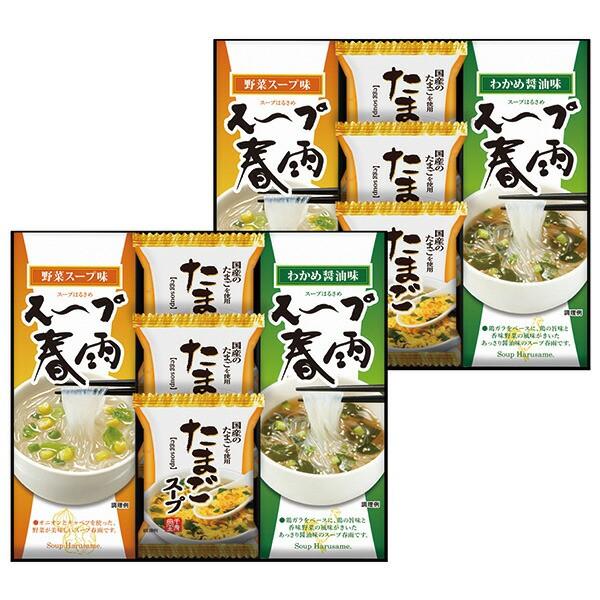 フリーズドライ たまごスープ&スープ春雨ギフト FZD-30 【のし包装可】_