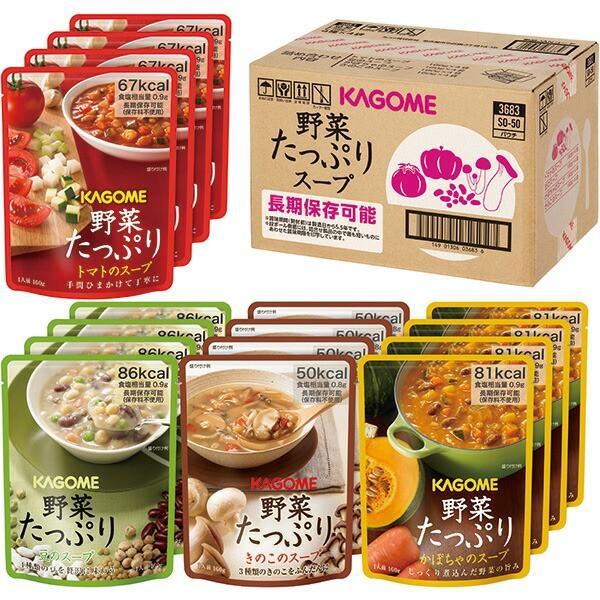 カゴメ 野菜たっぷりスープ詰合せ(16食) SO-50【 長期保存 非常食 備蓄 】【のし包装可】_