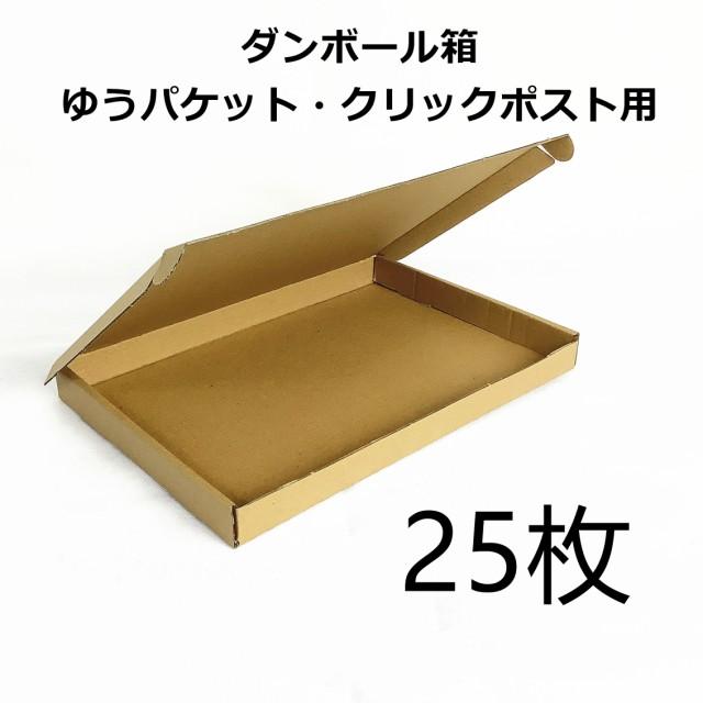 クリックポスト 25・200・400点セット ゆうパケット対応ダンボール A4箱組み立てダンボール クリックポスト対応最大サイズ