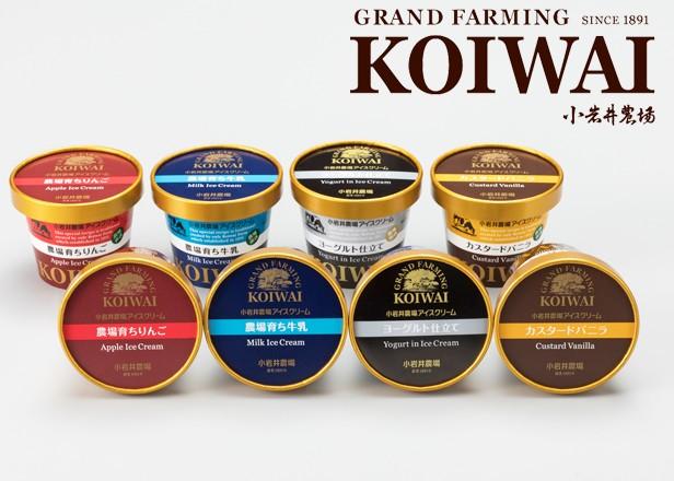 小岩井農場特製アイスクリーム8個セット [バニラ&牛乳&りんご&ヨーグルト]【スイーツ ギフト】