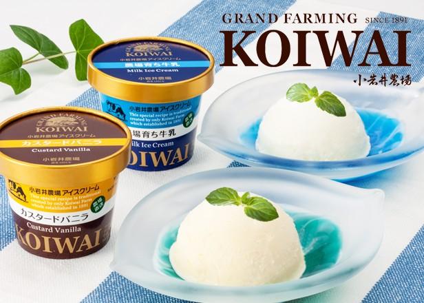 小岩井農場特製アイスクリーム6個セット [バニラ&牛乳]【スイーツ ギフト】