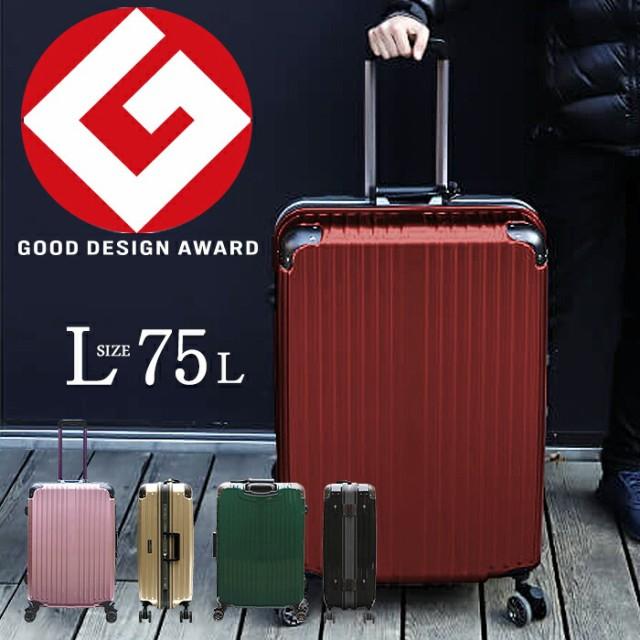 スーツケース キャリーバッグ キャリーケース 特許取得 日本製ボディー 超 静音 Lサイズ 75L TSA ロック ポリカーボネート 軽量 軽い 丈