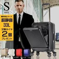 スーツケース 機内持ち込み Sサイズ フロントオープン 交換キャスター付き サスペンションキャスター 8輪 マット加工 キャリーケース キ