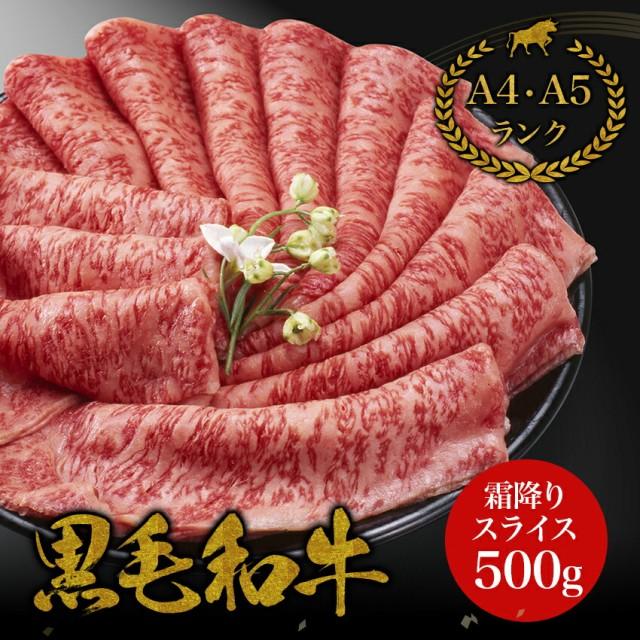 黒毛和牛A4 A5ランク ・霜降り特上スライス 500g・ しゃぶしゃぶ すき焼き 和牛 高級肉 お肉 高級 A5 お取り寄せ 焼肉 お取り寄せグルメ