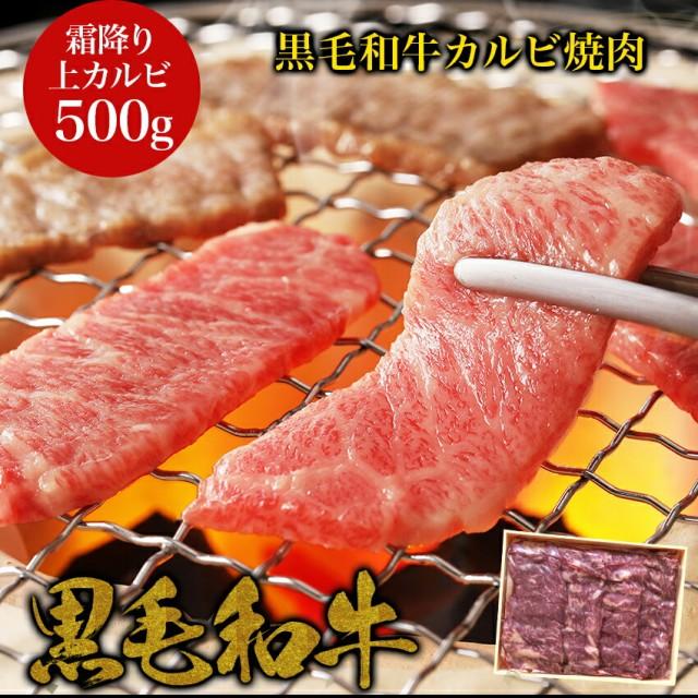 国産 黒毛和牛 カルビ焼肉 500g 和牛 高級肉 お肉 お取り寄せ 焼肉 お取り寄せグルメ 牛肉 カルビ 美味しいもの おいしいもの お歳暮 お