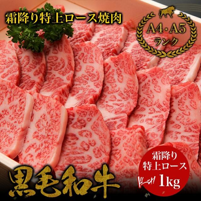 黒毛和牛A4 A5ランク霜降り ・特上ロース 焼肉 1kg・ 国産 和牛 高級肉 お肉 高級 A5 お取り寄せ 焼肉 お取り寄せグルメ 牛肉 ロース リ