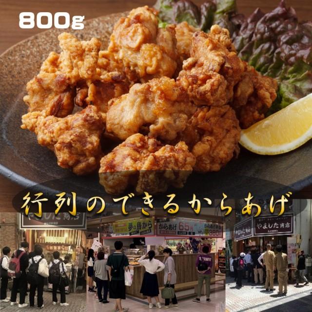 ・行列のできる唐揚げ800g (200g×4袋)鶏肉 モモ からあげ から揚げ 簡単調理 主婦の味方 味付き 衣付き 簡単 冷凍 冷凍食品 惣菜 おか