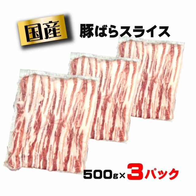 【送料無料】国産・豚バラスライス1.5kg冷凍品 500g×3パック豚肉 豚バラ肉 豚バラスライス スライス 肉 お肉 国産 冷凍 まとめ買い お