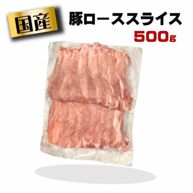 国産・豚ローススライス 500g・ 国産 国産肉 冷凍 豚肉 ロース スライス 豚ロース肉 しょうが焼き しゃぶしゃぶ 肉 お肉 美味しいもの