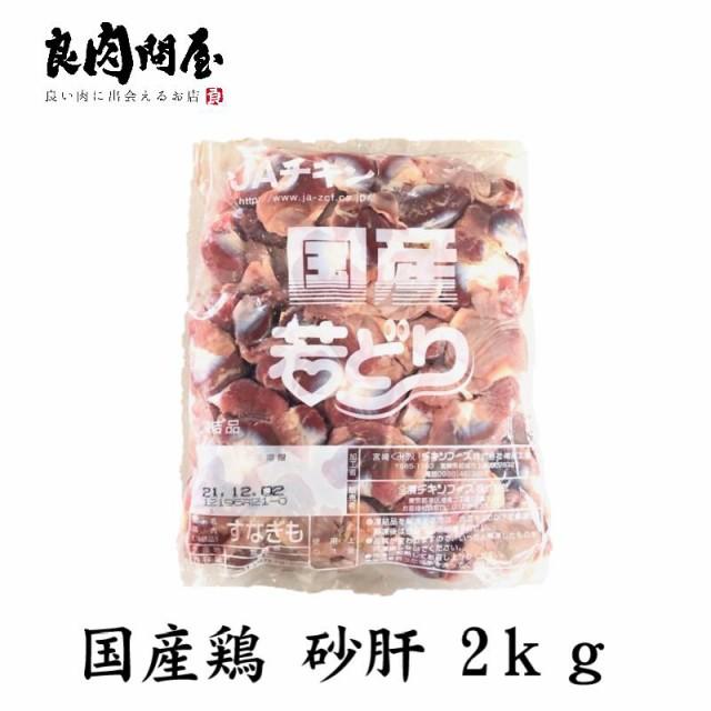 【送料無料】国産・ 砂肝 2kg・ 肉 鶏肉 国産 冷凍 すなぎも 砂きも ずり ズリ 焼き鳥 まとめ買い お取り寄せ 業務用