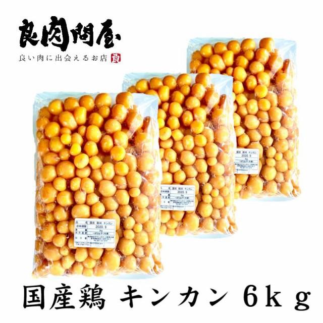 【送料無料】国産 ・キンカン 6kg・ 肉 鶏肉 国産 冷凍 まとめ買い お取り寄せ 業務用