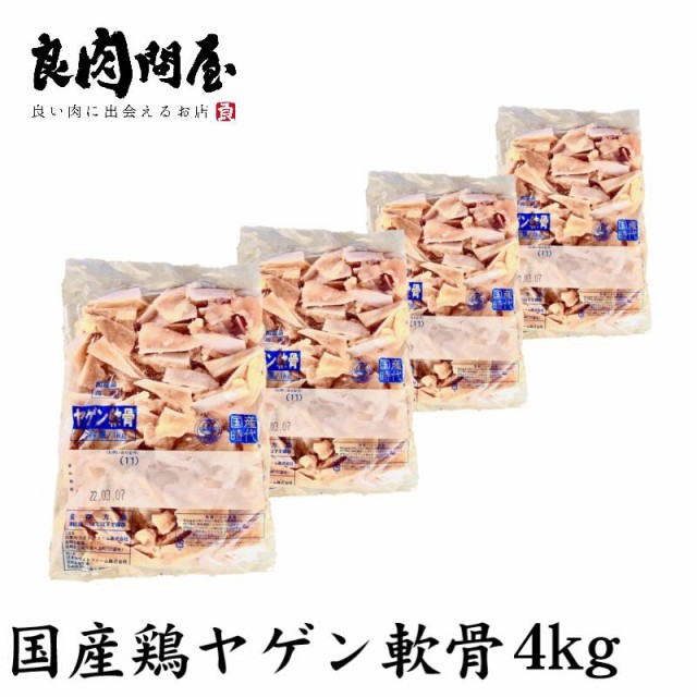 【送料無料】国産 ・ヤゲン軟骨 4kg(1kg×4袋)・ 肉 鶏肉 国産 冷凍 まとめ買い お取り寄せ 業務用
