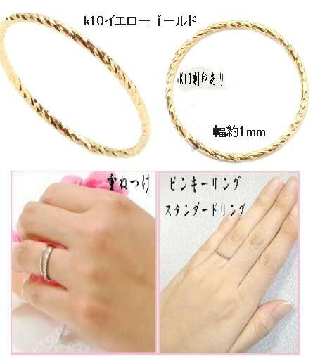 1616  k10リング 指輪 k10 ゆびわ 指環 レディース イエローゴールド ピンキーリング 重ねつけ ゆうパケット送料無料
