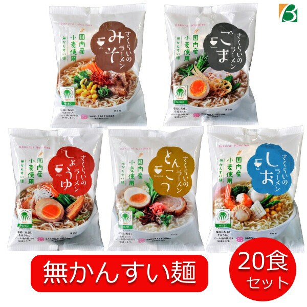 桜井食品 らーめん20食セット(5種×4食) 国内産小麦 かんすい不使用 添加物不使用 化学調味料不使用 送料無料 箱買い 詰め合わせ