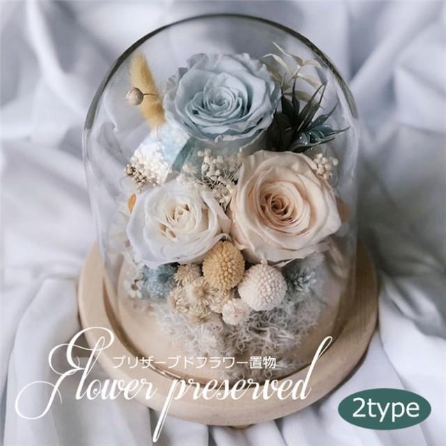 敬老の日 手作り プリザーブドフラワー ガラスドーム プレゼント ギフト 枯れない花 バラ 可愛い 結婚記念日 インテリア 誕生日 記念品