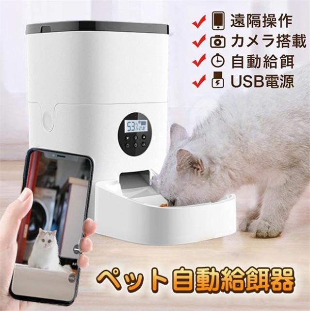 ペット給餌器 自動給餌器 カメラ搭載 猫 餌 犬 見守り USB式 アプリ iPhone android対応 送料無料 カメラ搭載給餌器 自動えさやり 4L 超