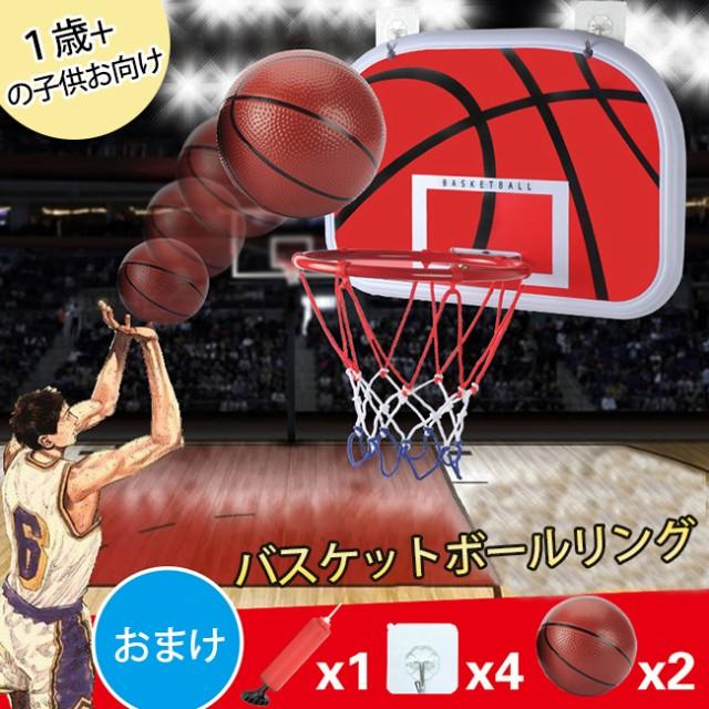 バスケットゴール練習用 キッズ おもちゃ バスケット ボール付き ゴール ミニバス対応 フック掛け ドア掛け バスケットボール ベビー 子
