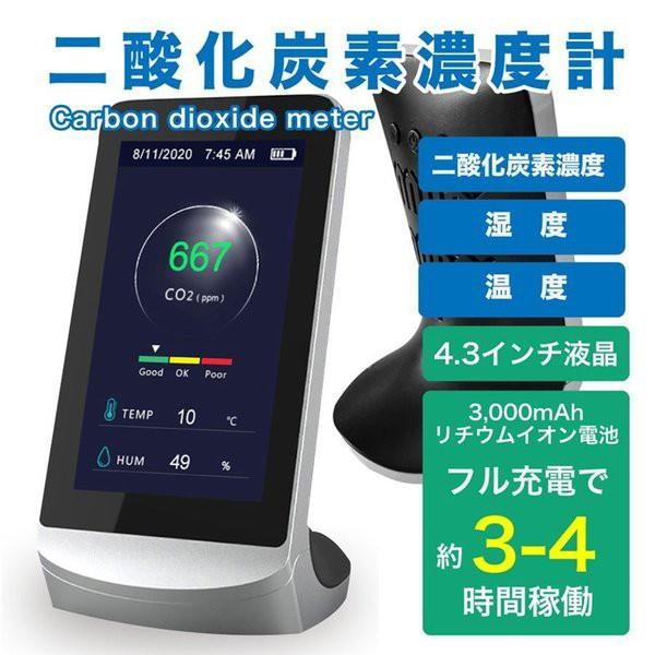 短納期 二酸化炭素 濃度測定器 二酸化炭素濃度計 二酸化炭素計測器 空気質検知器 co2モニター 濃度計 多機能テスター CO2 濃度 測定器 測