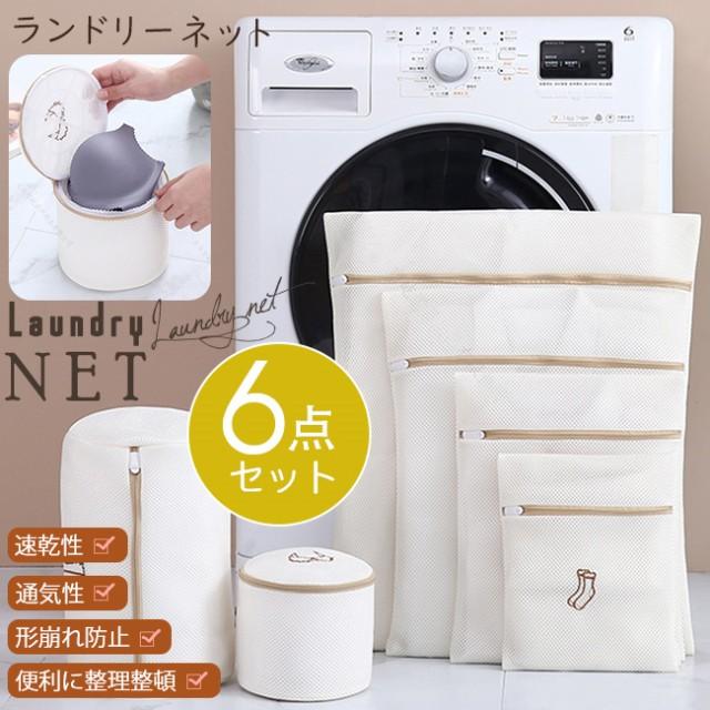 母の日 ギフト メール便送料無料 洗濯ネット 6点セット 大 中 小 立体型 丸型 角型 ファスナー付き ランドリーネット 洗濯バッグ