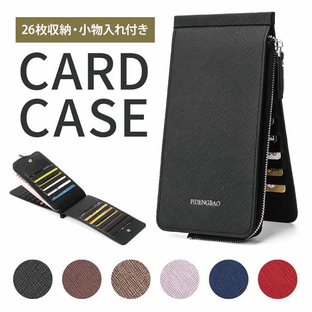 カードケース カード入れ メンズ 男性用 大容量 大量収納 たっぷり収納 薄型 コンパクト ファスナーポケット付き 整理