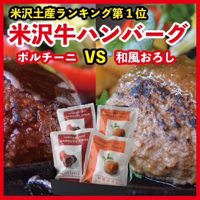 米沢牛 ハンバーグ ステーキ 155g×4個 ポルチーニ 和風おろし 食べ比べ セット A5ランク 高級 ご当地 贈り物 内祝い お中元 贈答 ギフト