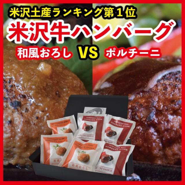 米沢牛 ハンバーグ ステーキ 155g×6個 ポルチーニ 和風おろし 食べ比べ セット A5ランク 高級 ご当地 贈り物 内祝い お中元 贈答 ギフト