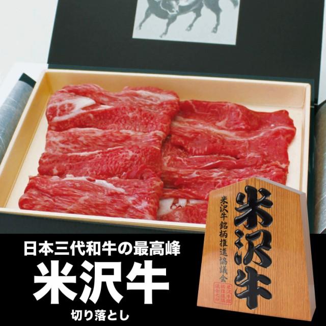米沢牛 切り落とし 1kg A5ランク 高級 黒毛和牛肉 すき焼き しゃぶしゃぶ ご当地 贈り物 内祝い お中元 贈答 ギフト 父の日