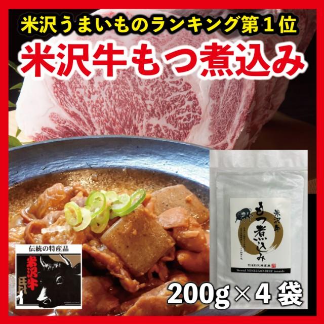 もつ煮込み 米沢牛 牛もつ 国産 200g×4袋 おつまみ ご当地 贈り物 内祝い お中元 贈答 ギフト 送料無料