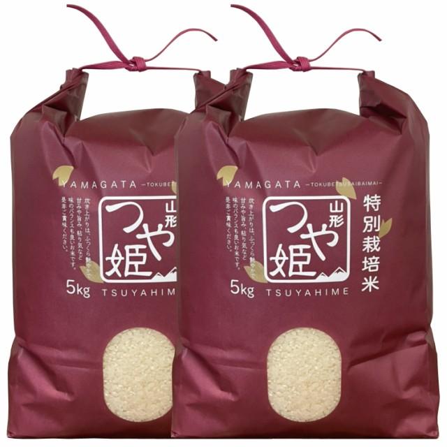 米 令和2年産 特A 特別栽培米 山形県産 極上 つや姫 10kg (5kg×2) 精米 白米 産地直送