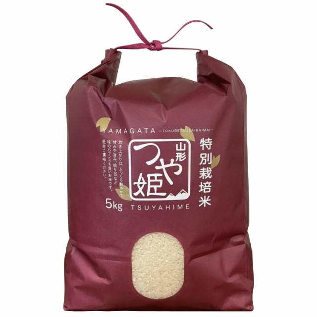 米 令和2年産 特A 特別栽培米 山形県産 極上 つや姫 5kg 精米 白米 産地直送