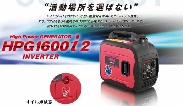 インバータ発電機 停電や災害時など 非常用電源に コンパクト 冷蔵庫やエアコンなど家電も使用可 防災用品