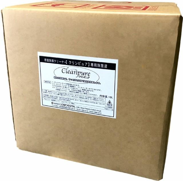 トイレ便座除菌クリーナー クリンピュア専用除菌液 18L アルコールタイプ 保育学校公共施設で使用されています 日本製 リスダンケミ